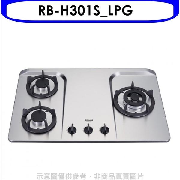 (含標準安裝)林內【RB-H301S_LPG】三口檯面爐防漏爐不鏽鋼鑄鐵爐架(與RB-H301S同款)瓦斯爐桶裝瓦斯