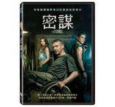 密謀 DVD (購潮8)