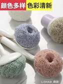 納米彩色清潔球廚房洗碗家用帶手柄不掉絲刷鍋鋼絲球不銹鋼不傷鍋 樂活生活館