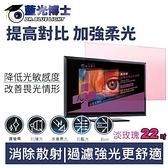 藍光博士~22 吋~JN 22PLR 淡玫瑰高效能 抗藍光護目鏡