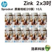 【優惠組合 十入組】HP Sprocket Zink 2x3吋 20張 原廠相紙