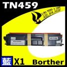 【速買通】Brother TN-459/TN459 藍 相容彩色碳粉匣