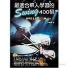 爵士鼓 教學►  最適合華人學習的 Swing 400招