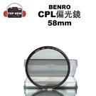 出清下殺 【台南-上新】BENRO 58mm CPL 偏光鏡 百諾 水面 鏡面 單眼 鏡頭