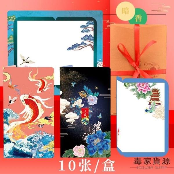 10張/盒 復古古風賀卡創意祝福小卡片生日節日禮物文藝可愛明信片中式【毒家貨源】