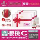 西印度櫻桃+Vitamin C 共135包(3盒)【美陸生技AWBIO】