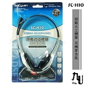 【九元生活百貨】SC-H10 頭戴式立體聲耳機麥克風 客服耳機 免持耳機 可替換耳機套