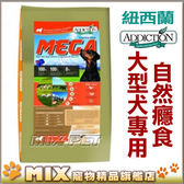 ◆MIX米克斯◆【回饋300元】紐西蘭ADDICTION.自然癮食大型犬專用飼料 20kg