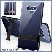 三星 NOTE9 S9 S9 Plus 艾?格斯系列-透明款 手機殼 支架 全包 支架 保護殼
