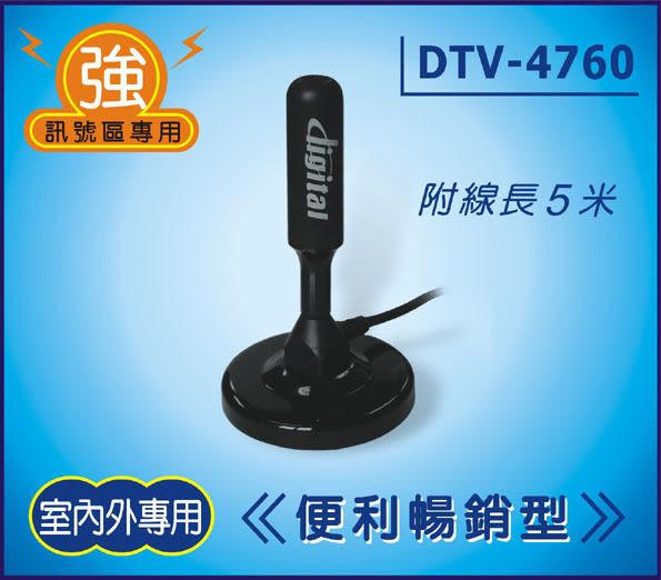 聖岡DTV-4760/DTV-101 HD高畫質數位天線架/360度全方位接收/室內外兼用。免運費。