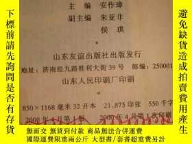 二手書博民逛書店兩千年中國歷史簡表罕見(2000年1版1印)Y17480 安作璋