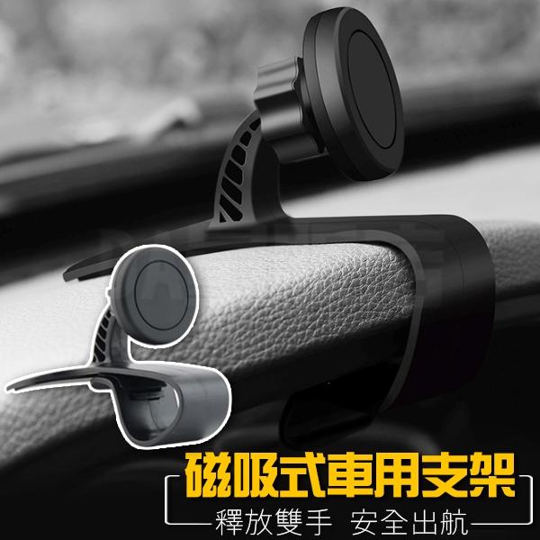 車用HUD直視 儀表板手機架 磁吸手機架 6.5吋導航車架 防滑手機支架 角度可調