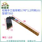 【綠藝家】松格手工造草耙(小鋤頭)3.7...