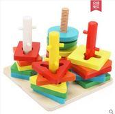 兒童益智立體拼圖拼裝形狀積木制男孩女寶寶玩具1-2-3歲4-5-6周歲 全館免運
