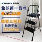 美國Werner 穩耐 安全梯 S413-5 鐵製三階 家用梯 大平台 鋁梯 A字梯 梯子/組