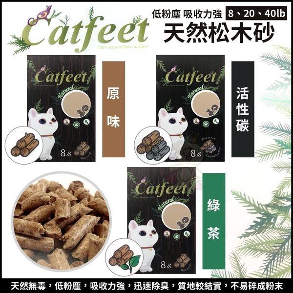 『寵喵樂旗艦店』【單包】CatFeet《天然松木砂 20lb -原味|活性碳|綠茶》木屑砂 貓砂