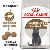 *KING WANG*法國皇家 S30+12《12歲以上絕育老齡/高齡貓》貓飼料-2kg