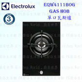 【PK廚浴生活館】 高雄 Electrolux 伊萊克斯 EQW4111BOG 單口 瓦斯爐 ☆實體店面 可刷卡