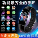 智慧手環深度防水大彩屏智慧手環運動男女適用華為小米黑科技電子手錶 快速出貨