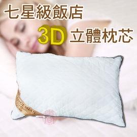 派樂 七星級飯店枕3D立體枕芯(枕頭1顆贈手提袋1個)高彈性透氣羽絲棉 軟硬適中 可水洗檢驗合格