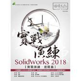 SolidWorks 2018 實戰演練   進階篇