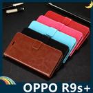 OPPO R9s Plus 瘋馬紋保護套...