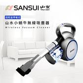 SANSUI山水 小蝸牛無刷馬達無線手持吸塵器SVC-8268【愛買】