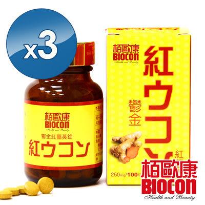 BIOCON 鬱金紅薑黃錠100粒/盒 x3