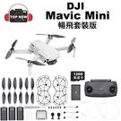 [現貨][128G版] DJI 大疆 空拍機 Mavic Mini 暢飛套裝版 航拍機 小飛機 空拍機 2.7K畫質 折疊式 公司貨