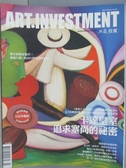【書寶二手書T5/雜誌期刊_YAJ】典藏投資_53期_卡達皇室追求塞尚的秘密等