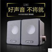 臺式電腦外放有線小音響迷你USB音箱Dhh413【潘小丫女鞋】