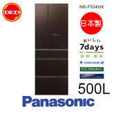 【北北基免運費、免裝機費】國際牌 NR-F504HX 六門 冰箱 翡翠白/棕 500L 日本製 公司貨