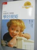 【書寶二手書T7/親子_HAF】每個孩子都能學好規矩_安妮特.卡斯特尚