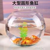 魚缸 特大號魚缸玻璃圓形創意透明加厚金魚缸烏龜缸客廳風水招財缸50cm MKS阿薩布魯