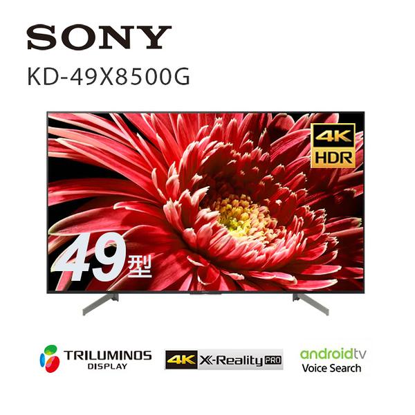 入內特價~SONY 新力【KD-49X8500G】日製49吋4K HDR連網智慧電視支援Google Play.youtube.netflix.螢幕鏡射