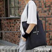 韓國簡約字母帆布袋男女文藝單肩帆布包環保袋文藝生帆布袋購物袋 時尚芭莎