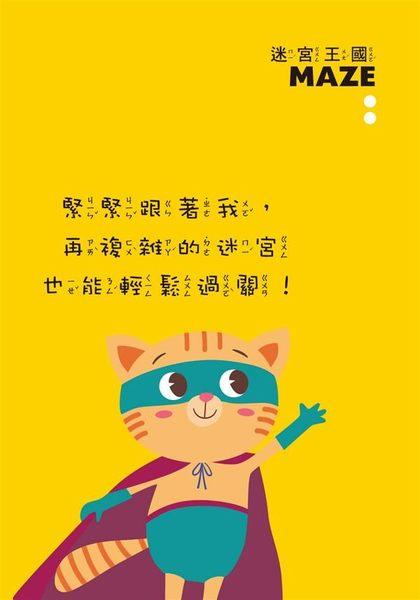 圖畫躲貓貓:迷宮、拼圖、不一樣、連連看、找找看與想想看,小孩最愛腦力發展遊戲大..