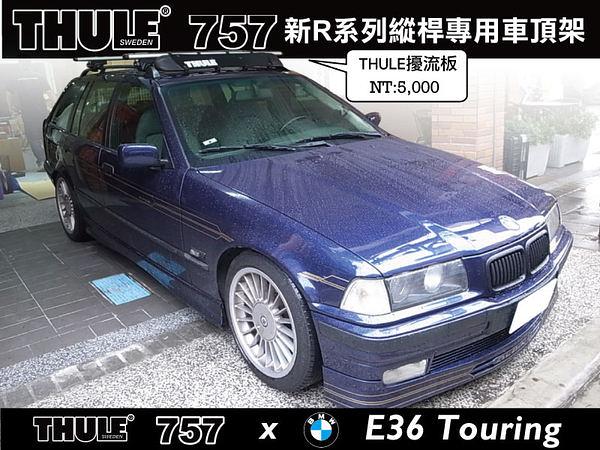 ∥MyRack∥THULE BMW E36 Touring 3  專用橢圓鋁桿車頂架 行李架 橫桿