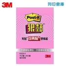 3M 狠粘利貼便條紙 632S-5 粉紅色 (本)
