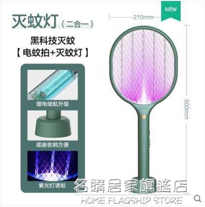 電蚊拍充電式家用超強小米滅蚊燈二合一正品鋰電滅蚊子蒼蠅拍神器 NMS名購新品