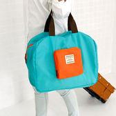 簡約手提便攜旅行包出差休閒男女旅行衣物包大容量摺疊旅行收納袋『極有家』