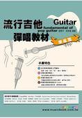 流行吉他彈唱教材〈樂風篇〉
