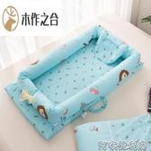 純棉便攜式嬰兒床中床可拆洗新生兒bb寶寶睡覺神器可折疊仿生床 阿宅便利店YJT