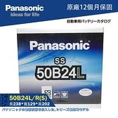 國際牌電池 50B24L NS60 MARCH TIIDA 汽車電瓶 PANASONIC 電池 55B24L 哈家人