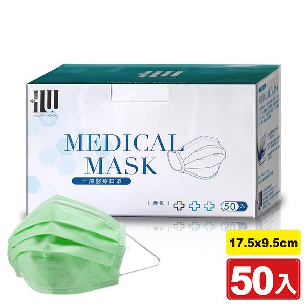 宏瑋 醫用口罩(綠) 50入/盒 (中衛 麥迪康 3M 醫療口罩 台灣製造) 專品藥局【2015734】