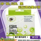 HP NO.63XL / 63 XL 黑...