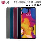 LG V40 ThinQ 6.4吋防水智慧型手機(6G/128G)◆贈aibo 15000 Plus LED手電筒行動電源