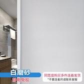 窗貼 磨砂玻璃貼紙透光不透明浴室衛生間防窺防走光玻璃紙遮光窗戶貼膜【全館免運】