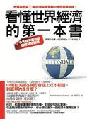 (二手書)看懂世界經濟的第一本書─今天起不再怕看國際財經新聞