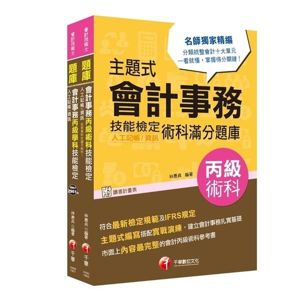 會計丙級技術士(學科+術科)套書